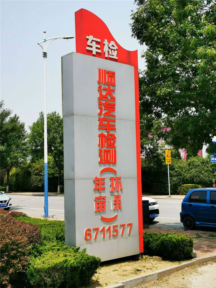 北京机动车年检时间
