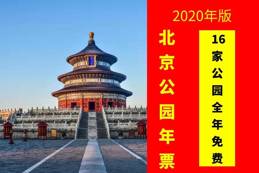 2020北京公园年票