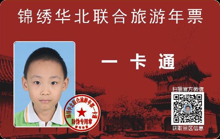 2021年锦绣华北联合旅游年票