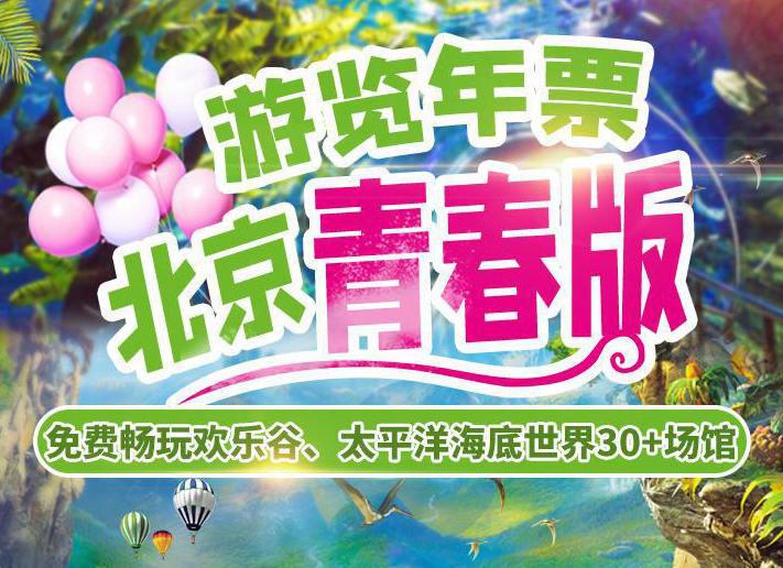 北京亲子年票青春版2020(欢乐谷海底世界)