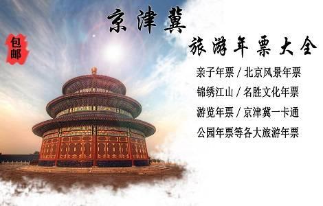 2021年京津冀旅游一卡通