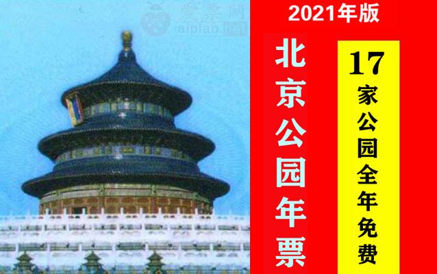 2021北京公园年票