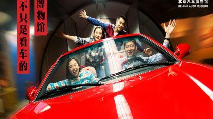 北京汽车博物馆成人票