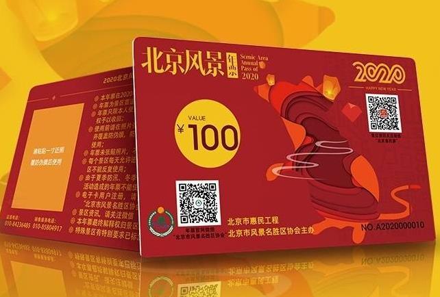 北京风景年票