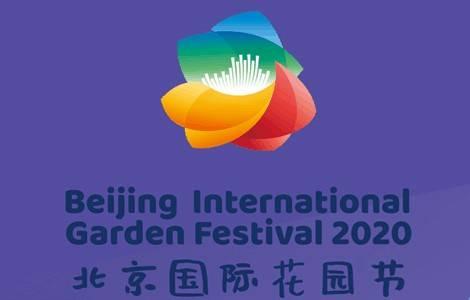 北京国际花园节