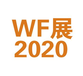 上海WF展会门票