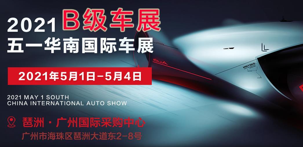 2021广州华南国际车展