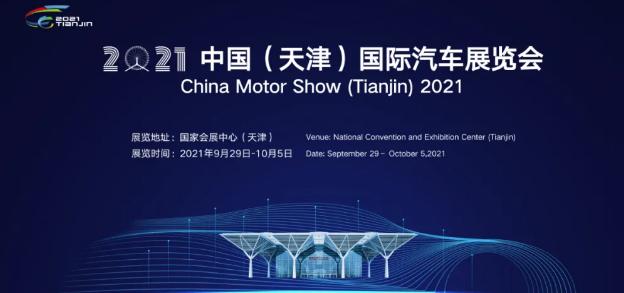 2021中国(天津)国际车展